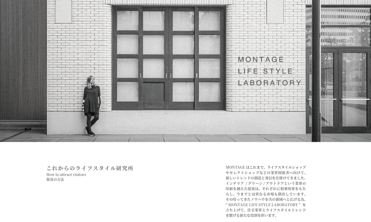 MONTAGE LIFE STYLE LABORATORY2